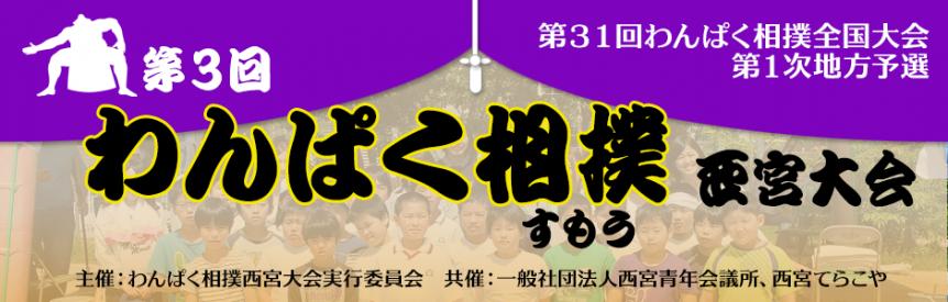 sumou_banner